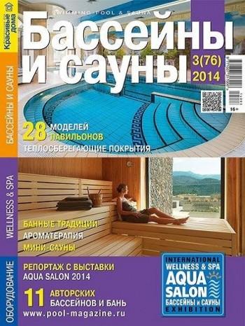 jurnal_basseyny_i_sauny